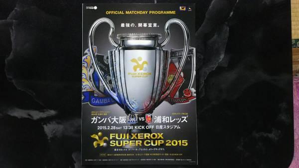 ゼロックススーパーカップ2015 オフィシャルマッチデープログラム