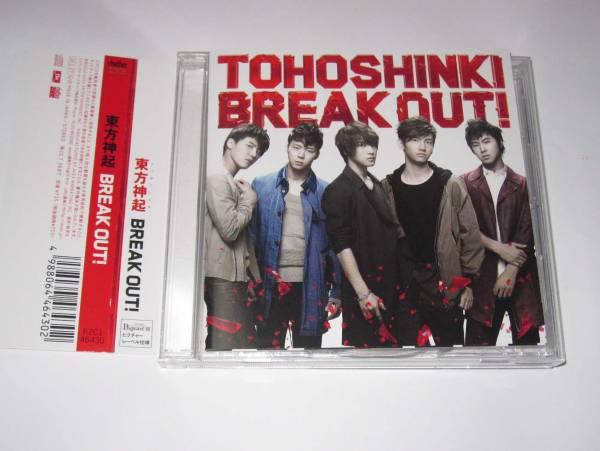 東方神起 CD BREAK OUT! Bigeast盤 ジャケットカード ジャケカ付 プチ会報付 TVXQ 切手可 3点以上購入割引