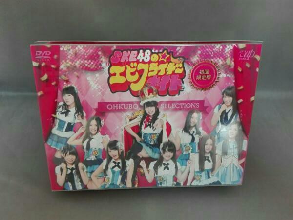 SKE48のエビフライデーナイト DVD-BOX(初回限定版) ライブグッズの画像