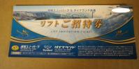 滑雪場 - 高鷲スノーパーク&ダイナランド共通リフト券 ご招待券 リフト1日券 複数枚有