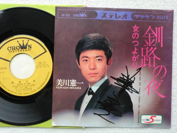 美川憲一●シングル盤●釧路の夜●直筆サイン