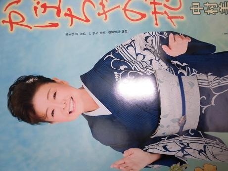 中村美律子 かぼちゃの花 新品 B2サイズ ポスター