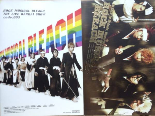 公式パンフ「ROCK MUSICAL BLEACH the LIVE 卍解SHOW code:003」&「BLEACH連載10周年記念公演 ROCK MUSICAL BLEACH」