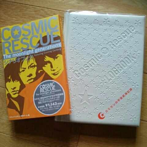 COSMIC RESCUE(森田剛・三宅健・岡田准一)本2冊セット