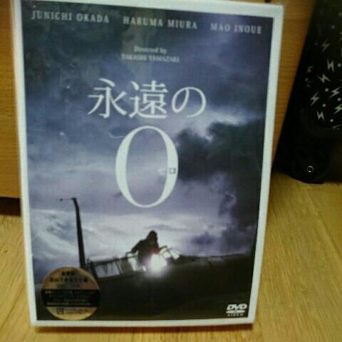 岡田准一「永遠の0」DVD〔初回生産限定仕様・豪華版〕