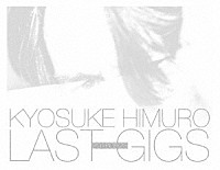 氷室京介 KYOSUKE HIMURO LAST GIGS 新品・DVD 初回