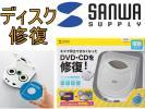 新品 傷ついたディスク 簡単に修復 CD DVD 自動 修復機 電動 CD-RE1ATN