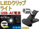 新品 スイッチ付き アルミ LEDライト クリップ 2.5m USB AC 電源 モバイル 明るさ 100lm 省エネ デスクライト