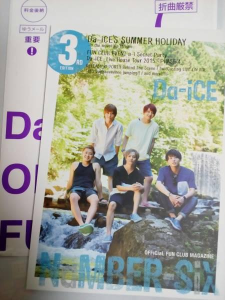 Da-iCE ファンクラブ会報 Vol.3 ライブグッズの画像