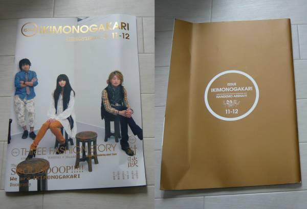 いきものがかり 本 ISSUE NANDEMO ARENA 2010 ツアー パンフレット ヨレあり