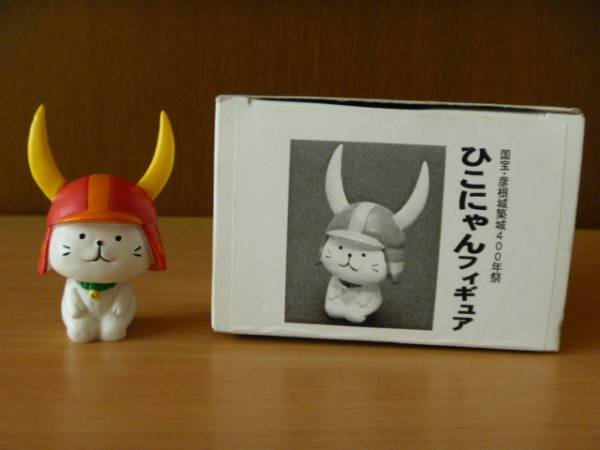 ◎ひこにゃん フィギュア 2007年 彦根城築城400年祭  グッズの画像