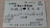 ◆名鉄『μミューチケット(手売り発券用)新鵜沼⇒東岡崎』使用済み