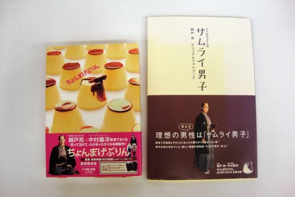 中古DVD ちょんまげぷりん + ビジュアルフォトブック 錦戸亮