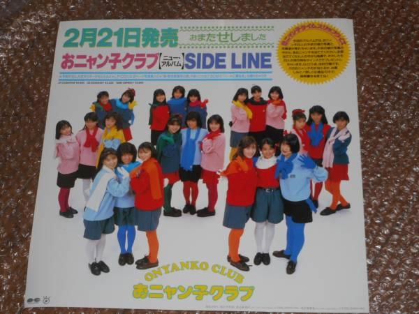 ◎80年代 アイドル おニャン子クラブ 非売品告知ポスター SIDE LINE
