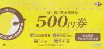 CoCo壱番屋 株主飲食優待券 2000円分(500円×4枚)送料込