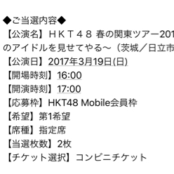 HKT48 春の関東ツアー2017 ~本気のアイドルを見せてやる~ (茨城/日立市民会館) 3/19 夜公演 1-2枚 ライブグッズの画像