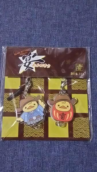 浪川大輔 ファングラブイベント限定グッズ