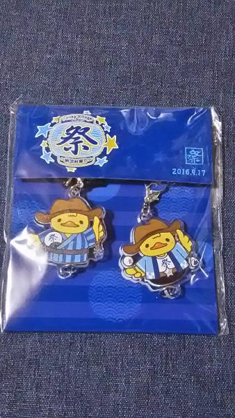浪川大輔 ファングラブイベント 限定グッズ