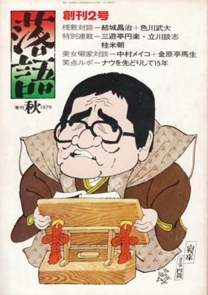 落語 1979秋号=創刊2号_画像1