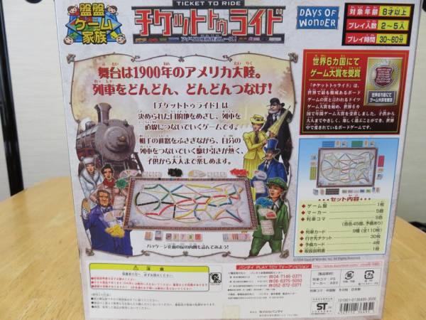 ★☆中古 チケット トゥ ライド アメリカ横断鉄道レース☆★