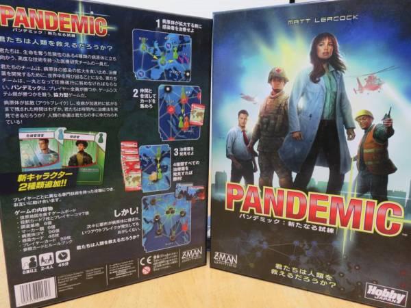 ★☆中古 パンデミック:新たなる試練 PANDEMIC☆★_画像1
