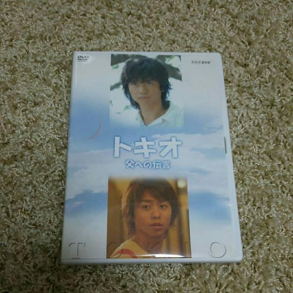トキオ 父への伝言 DVD 櫻井翔 嵐 国分太一 TOKIO コンサートグッズの画像