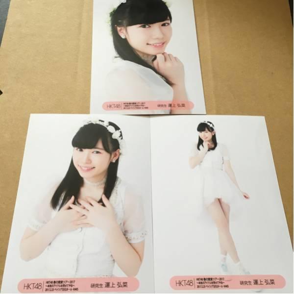 HKT48 春の関東ツアー 群馬 ベイシア文化ホール 2/25 会場生写真 コンプ 運上弘菜 ライブグッズの画像