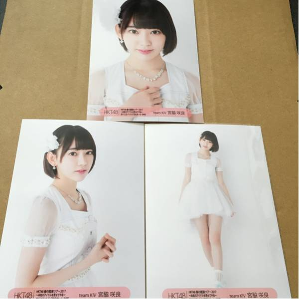 HKT48 春の関東ツアー 群馬 ベイシア文化ホール 2/25 会場生写真 コンプ 宮脇咲良 ライブグッズの画像
