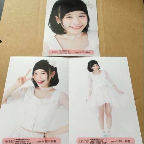 HKT48 春の関東ツアー 群馬 ベイシア文化ホール 2/25 会場生写真 コンプ 村川緋杏 ライブグッズの画像