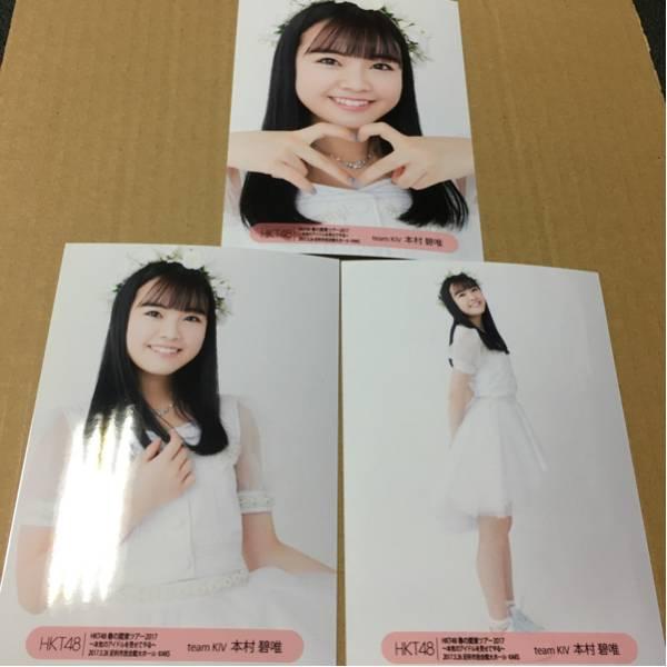 HKT48 春の関東ツアー 3/26 足利市民会館 会場生写真 コンプ 本村碧唯 ライブグッズの画像