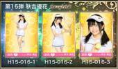 送料無!HKT48『栄光のラビリンス』第15弾 秋吉優花コンプ