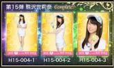 送料無!HKT48『栄光のラビリンス』第15弾 熊沢世莉奈コンプ