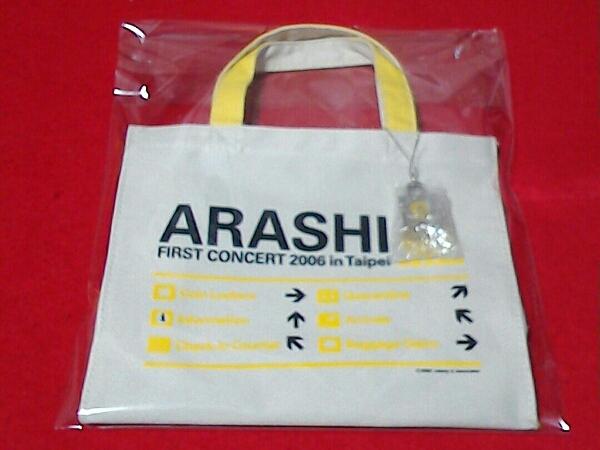 嵐 AROUND ASIA 2006 in Taipei 参加者限定 トートバッグ ★新品♪