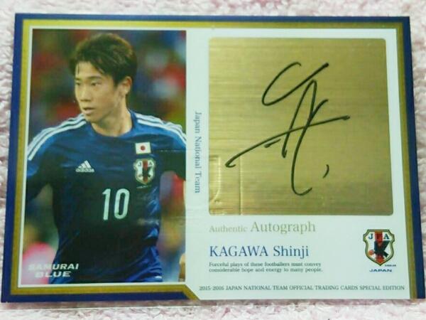 2015-16 日本代表 香川真司 45枚限定直筆サインカード グッズの画像