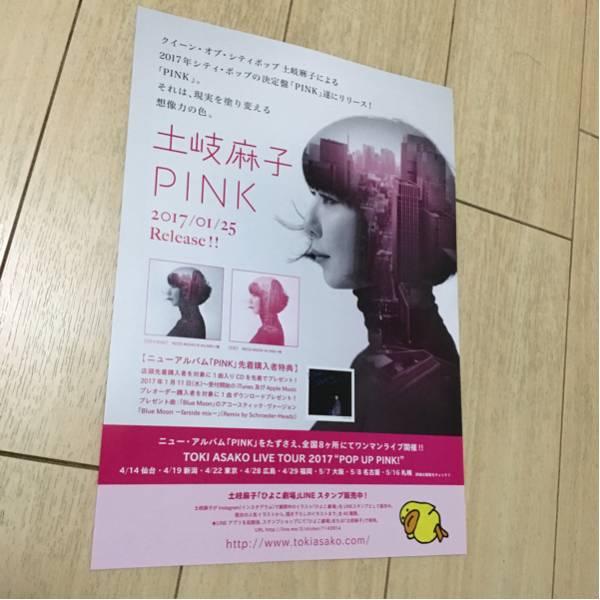 土岐麻子 シンバルズ cymbals cd 発売 告知 チラシ 2017 pink