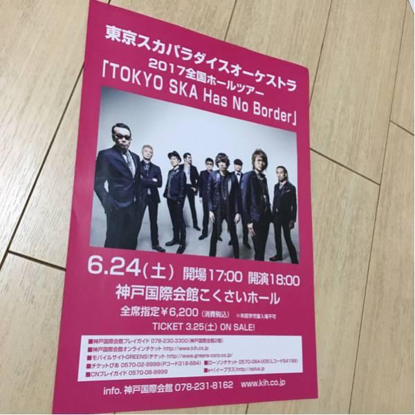 東京スカパラダイスオーケストラ 2017 ライブ ツアー tokyo ska has no border 神戸国際会館こくさいホール 兵庫