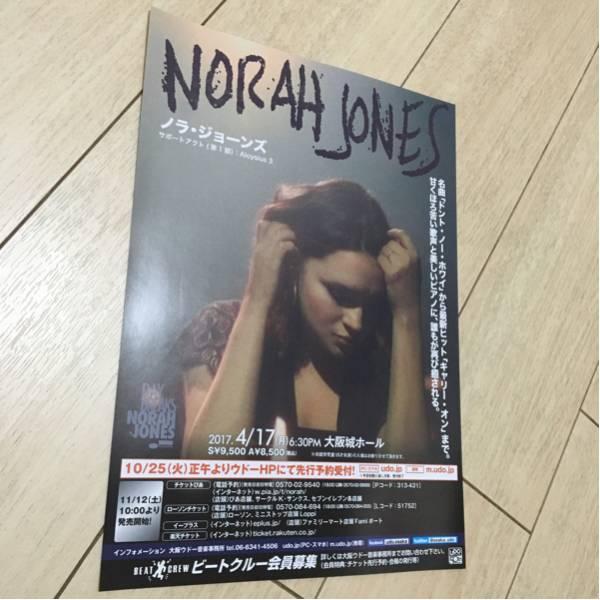 ノラ・ジョーンズ norah jones 来日 告知 チラシ 大阪城ホール 2017 ライブ