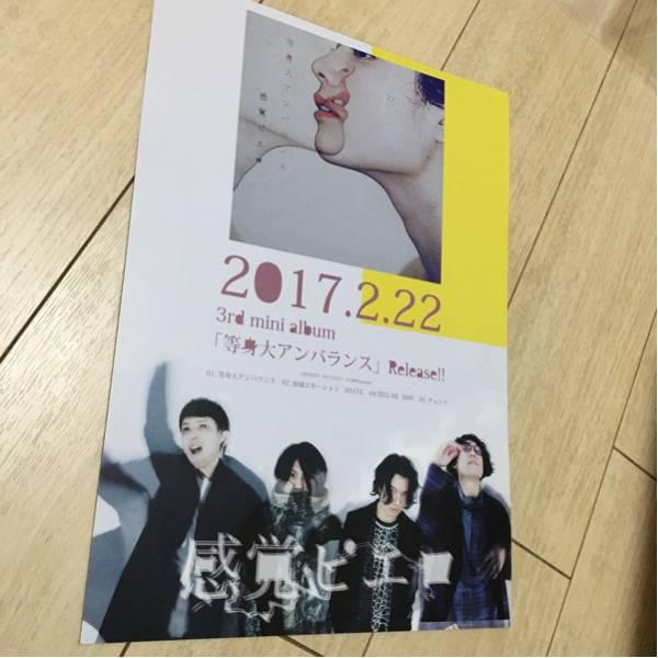 感覚ピエロ cd 発売 告知 チラシ 等身大アンバランス 2017 3rd mini album