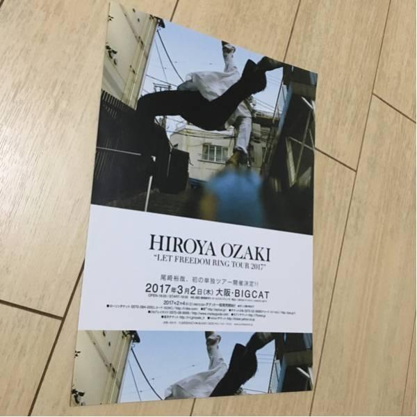 尾崎裕哉 ライブ 告知 チラシ 単独ツアー 2017 尾崎豊 息子 2017 大阪 big cat