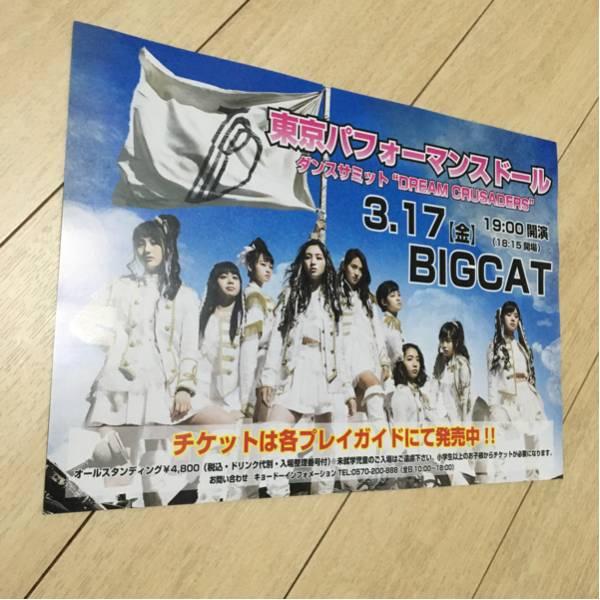 東京パフォーマンス・ドール タンスサミット dream crusaders 大阪 big cat ライブ 告知 チラシ 2017