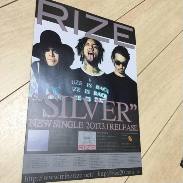 ライズ rize 雷図 cd 発売 告知 チラシ silver シングル 2017 jesse 金子