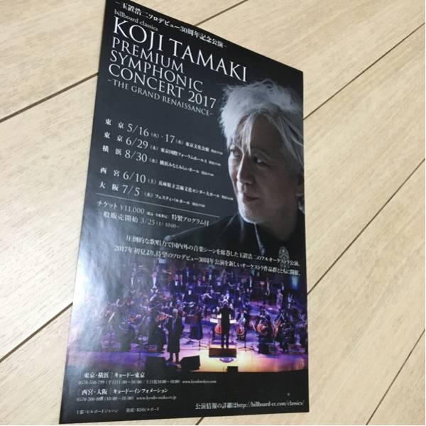 玉置浩二 ソロデビュー 30周年記念公演 premium symphonic concert 2017 ライブ 告知 チラシ 安全地帯 コンサート