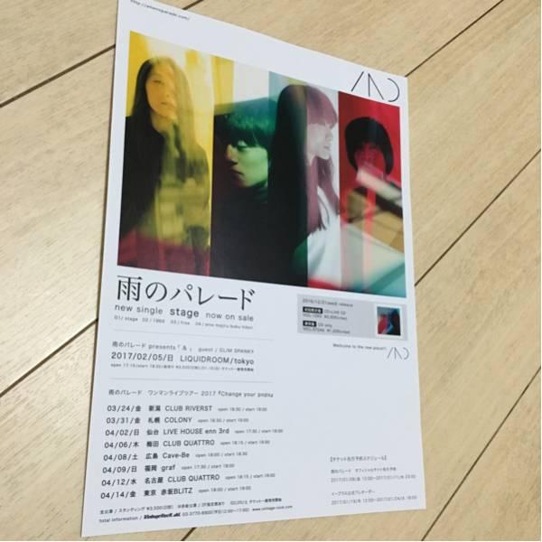 雨のパレード cd 発売 告知 チラシ 2017 stage ワンマンライブ ツアー change your pops