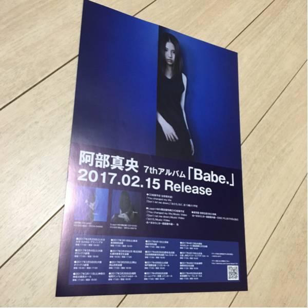 阿部真央 cd 発売 告知 チラシ babe. 2017 ライブ 7th アルバム
