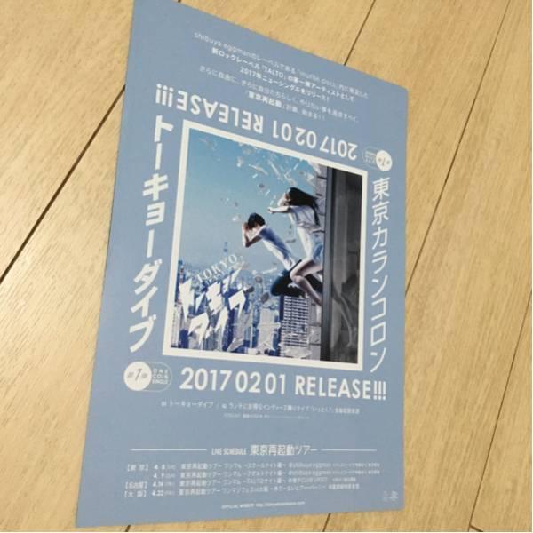 東京カランコロン トーキョーダイブ 2017 cd 発売 告知 チラシ