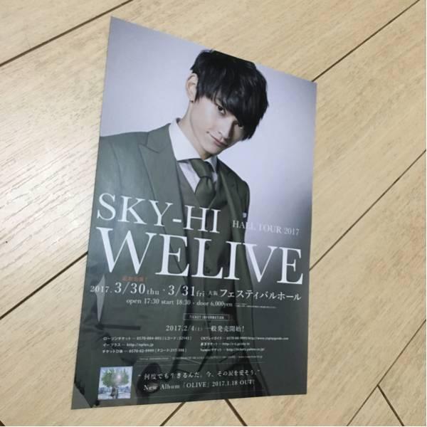 sky-hi aaa 日高光啓 ライブ 告知 チラシ 2017 大阪 フェスティバルホール hall tour