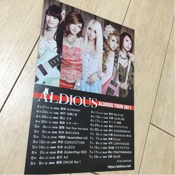 アルディアス aldious ライブ 告知 チラシ ツアー tour 2017