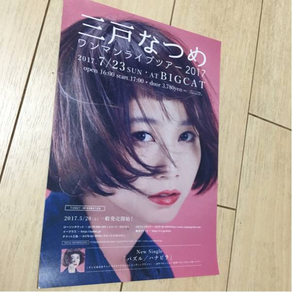 三戸なつめ ワンマンライブ 告知 チラシ ツアー 2017 大阪 bigcat