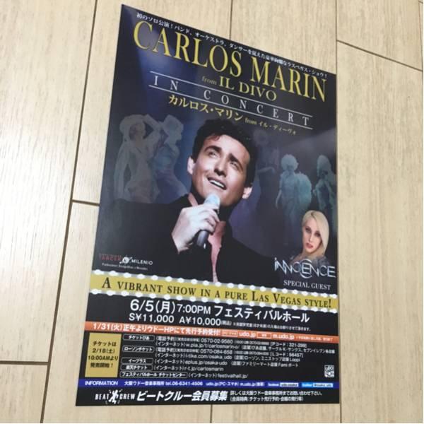 カルロス・マリン carlos marin il divo イル・ディーヴォ 来日 告知 チラシ ライブ 2017 大阪 フェスティバルホール