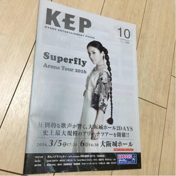 キョードー フリーペーパー kep superfly ポルノグラフィティ 表紙